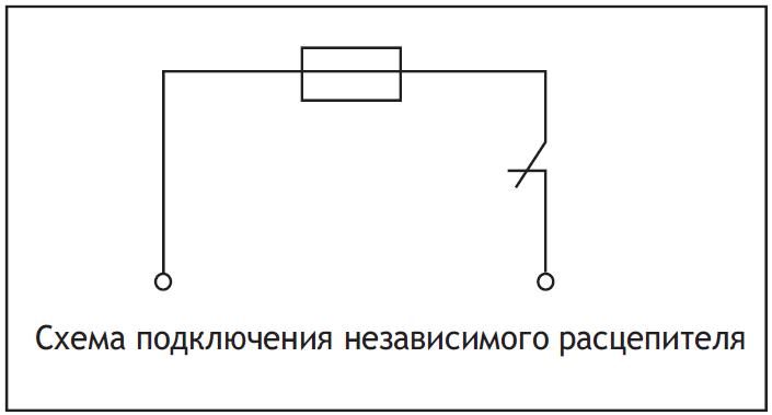 схема подключения независимого расцепителя тепла комфорта